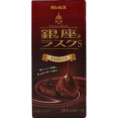 銀座アットラスクS チョコ(60g)(発送可能時期:3-7日(通常))[スナック菓子]