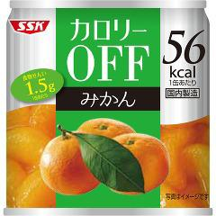 SSK カロリーオフ みかん(185g)(発送可能時期:1週間-10日(通常))[フルーツ加工缶詰]