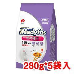 メディファス インドアキャット 11歳から 老齢猫用 チキン&フィッシュ味(280g*5袋入)(発送可能時期:3-7日(通常))[猫用品]