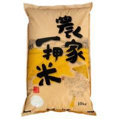 農家一押米(10kg)(発送可能時期:1週間-10日(通常))[精米]