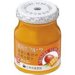 信州須藤農園 100%フルーツ マンゴー(190g)(発送可能時期:3-7日(通常))[ジャム・マーマレード]