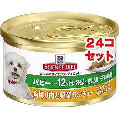 サイエンスダイエット 犬 パピー 超小型犬種用 角切り肉と野菜缶(85g*24コセット)(発送可能時期:3-7日(通常))[犬用品]