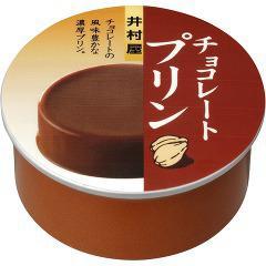 井村屋 缶チョコレートプリン(75g)(発送可能時期:1週間-10日(通常))[お菓子 その他]