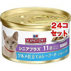 サイエンスダイエット 猫 シニアプラス グルメ仕立て缶(82g*24コセット)(発送可能時期:3-7日(通常))[キャットフード(ウェット)]