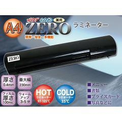 ゼロ A4 ラミネーター 黒 H-500(1台)(発送可能時期:1週間-10日(通常))[OA商品]