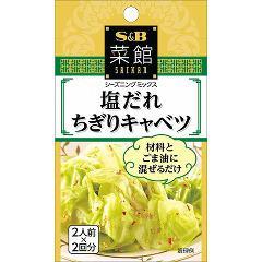 菜館シーズニングミックス 塩だれちぎりキャベツ(2人前*2回分)(発送可能時期:3-7日(通常))[中華調味料]
