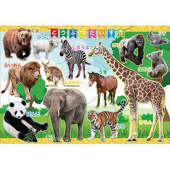 ピクチュアパズル どうぶつだいすき 26-909(1コ入)(発送可能時期:3-7日(通常))[パズル(ベビー玩具・赤ちゃんおもちゃ)]
