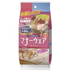 マナーウェア 女の子用 Sサイズ 小型犬用 お試しパック(3枚入)(発送可能時期:3-7日(通常))[ペットシーツ・犬のトイレ用品]