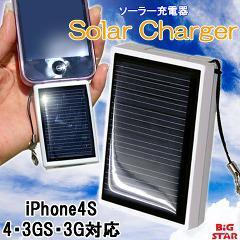 ソーラー充電器 ストラップ付き iPhone4S・4・3GS・3G対応 ホワイト BS0-01PH(1コ入)(発送可能時期:1週間-10日(通常))[情報家電 その他]