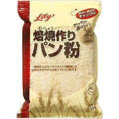 リリー 焙焼作りパン粉 チャック付(180g)(発送可能時期:3-7日(通常))[パン粉]