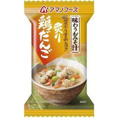アマノフーズ 味わうおみそ汁 炙り鶏だんご(1食)(発送可能時期:3-7日(通常))[インスタント味噌汁・吸物]
