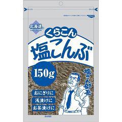 くらこん 塩こんぶ(150g)(発送可能時期:1週間-10日(通常))[乾物・惣菜 その他]