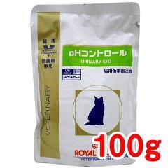 ロイヤルカナン 猫用 pHコントロール ウェットパウチ(100g)(発送可能時期:1週間-10日(通常))[猫用特別療法食]