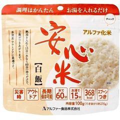 安心米 白飯(100g)(発送可能時期:1週間-10日(通常))[非常食・保存食]