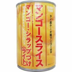 サニーファーム マンゴースライス ライト シラップ漬け(425g)(発送可能時期:1週間-10日(通常))[フルーツ加工缶詰]