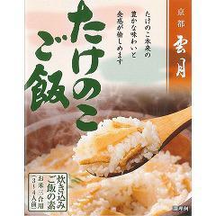 京都雲月 たけのこご飯(3〜4人前)(発送可能時期:3-7日(通常))[混ぜご飯・炊込みご飯の素]