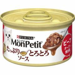モンプチ缶 たっぷりとろとろソース ビーフのオーブン焼き風(85g)(発送可能時期:通常1-3日で発送予定)[キャットフード(ウェット)]
