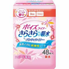 【訳あり】ポイズライナー さらさら吸水 パンティライナー スウィートフローラルの香り(48枚入)(発送可能時期:3-7日(通常))[軽失禁用品]