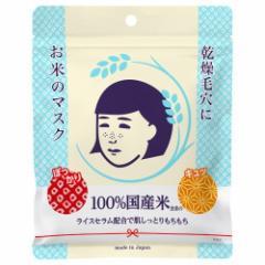 毛穴撫子 お米のマスク(10枚入)(発送可能時期:通常1-3日で発送予定)[シートマスク]
