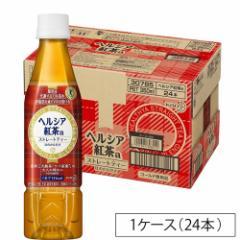 ヘルシア 紅茶(350mL*24本入)(発送可能時期:1週間-10日(通常))[トクホのその他]