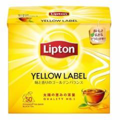 【自然のティーエッセンス配合】リプトン イエローラベル ティーバッグ(50包)(発送可能時期:1週間-10日(通常))[紅茶]