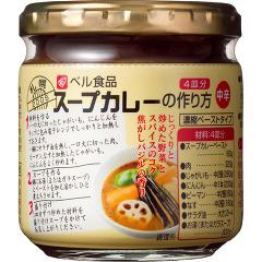 べル スープカレーの作り方 中辛(4皿分)(発送可能時期:3-5日(通常))[調理用シチュー]