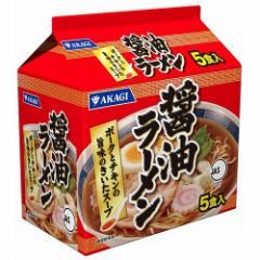 アカギ 醤油ラーメン(5食入)(発送可能時期:通常1-3日で発送予定)[袋麺]