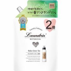 ランドリンボタニカル 柔軟剤 リラックスグリーンティー 大容量 詰め替え(860mL)[柔軟剤(液体)]