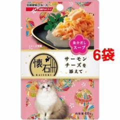懐石レトルト サーモンチーズを添えて魚介だしスープ(40g*6コセット)(発送可能時期:3-7日(通常))[キャットフード(ウェット)]