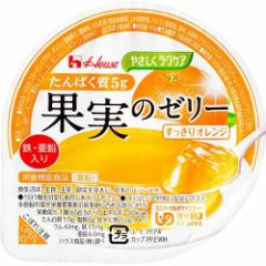 介護食/区分3 やさしくラクケア たんぱく質5g果実のゼリー すっきりオレンジ(65g)(発送可能時期:1週間-10日(通常))[舌で潰せる介護食]