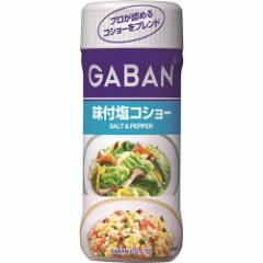 ギャバン 味付塩コショー(120g)(発送可能時期:1週間-10日(通常))[香辛料]