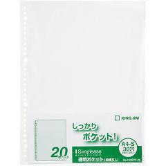 シンプリーズ 透明ポケット(台紙なし) 103SPP-20(20枚入)(発送可能時期:1週間-10日(通常))[ノート・ファイル]