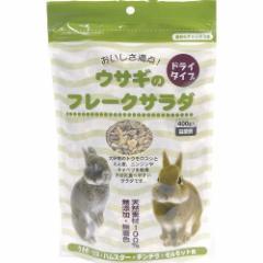 ウサギのフレークサラダ(400g)(発送可能時期:3-7日(通常))[小動物のフード]