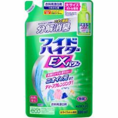 ワイドハイター EXパワー 漂白剤 詰め替え 大サイズ(880mL)[漂白剤・ブリーチ剤(つめかえ用)]