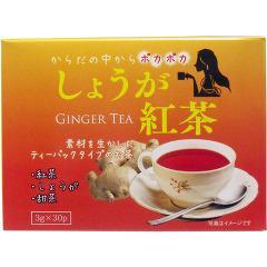 しょうが紅茶(3g*30袋入)(発送可能時期:1週間-10日(通常))[紅茶のティーバッグ(しょうが紅茶)]