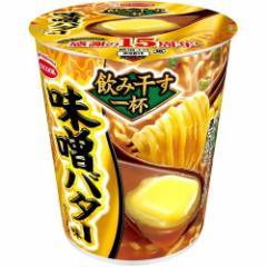 飲み干す一杯 味噌バター味ラーメン(1コ入)(発送可能時期:通常3-5日で発送予定)[インスタント食品 その他]