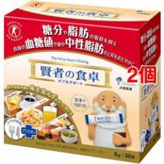 賢者の食卓 ダブルサポート(6g*30包*2コセット)(発送可能時期:3-7日(通常))[食物繊維配合]
