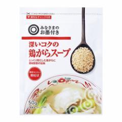 みなさまのお墨付き 深いコクの鶏がらスープ(50g)(発送可能時期:5-7日(通常))[中華調味料]