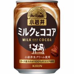 小岩井 ミルクとココア(280g*24本入)(発送可能時期:通常3-5日で発送予定)[ココア]