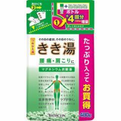 きき湯 マグネシウム炭酸湯 つめかえ用(480g)(発送可能時期:3-7日(通常))[発泡入浴剤・炭酸ガス入り入浴剤]