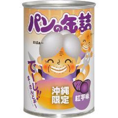 パンの缶詰 紅芋味(100g)(発送可能時期:3-7日(通常))[パン]