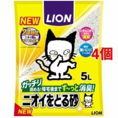 猫砂 ライオン ペットキレイニオイをとる砂(5L*4コセット)(発送可能時期:1週間-10日(通常))[猫砂・猫トイレ用品]【送料無料】