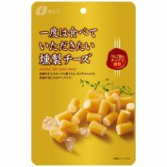 一度は食べていただきたい 燻製チーズ(64g)(発送可能時期:1週間-10日(通常))[お菓子 その他]