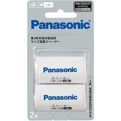 パナソニック 単3形充電式電池用 サイズ変換スペーサー 単2形 BQ-BS2/2B(2本入)(発送可能時期:1週間-10日(通常))[電池・充電池・充電器]