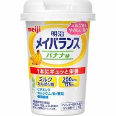 メイバランスミニ カップ バナナ味(125mL)(発送可能時期:3-7日(通常))[噛まなくてよいタイプ]