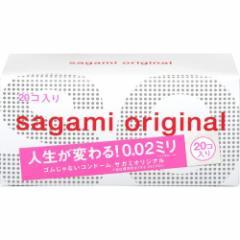 コンドーム サガミオリジナル002(20コ入)(発送可能時期:通常1-3日で発送予定)[コンドーム うすうす]
