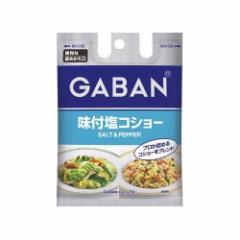 ギャバン 味付塩コショー 袋入り(90g)(発送可能時期:1週間-10日(通常))[香辛料]