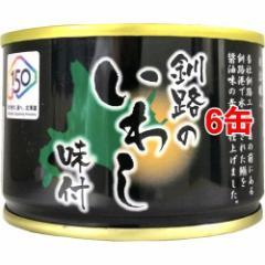 釧路のいわし 味付*6コ(150g6コセット)(発送可能時期:通常1-3日で発送予定)[水産加工缶詰]