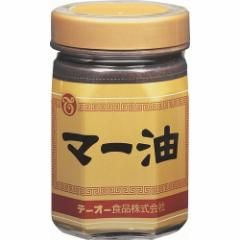 テーオー食品 マー油(380g)(発送可能時期:通常3-5日で発送予定)[香辛料]