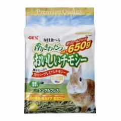 うさぎの健康食 おいしいチモシー(650g)(発送可能時期:1週間-10日(通常))[小動物のフード]